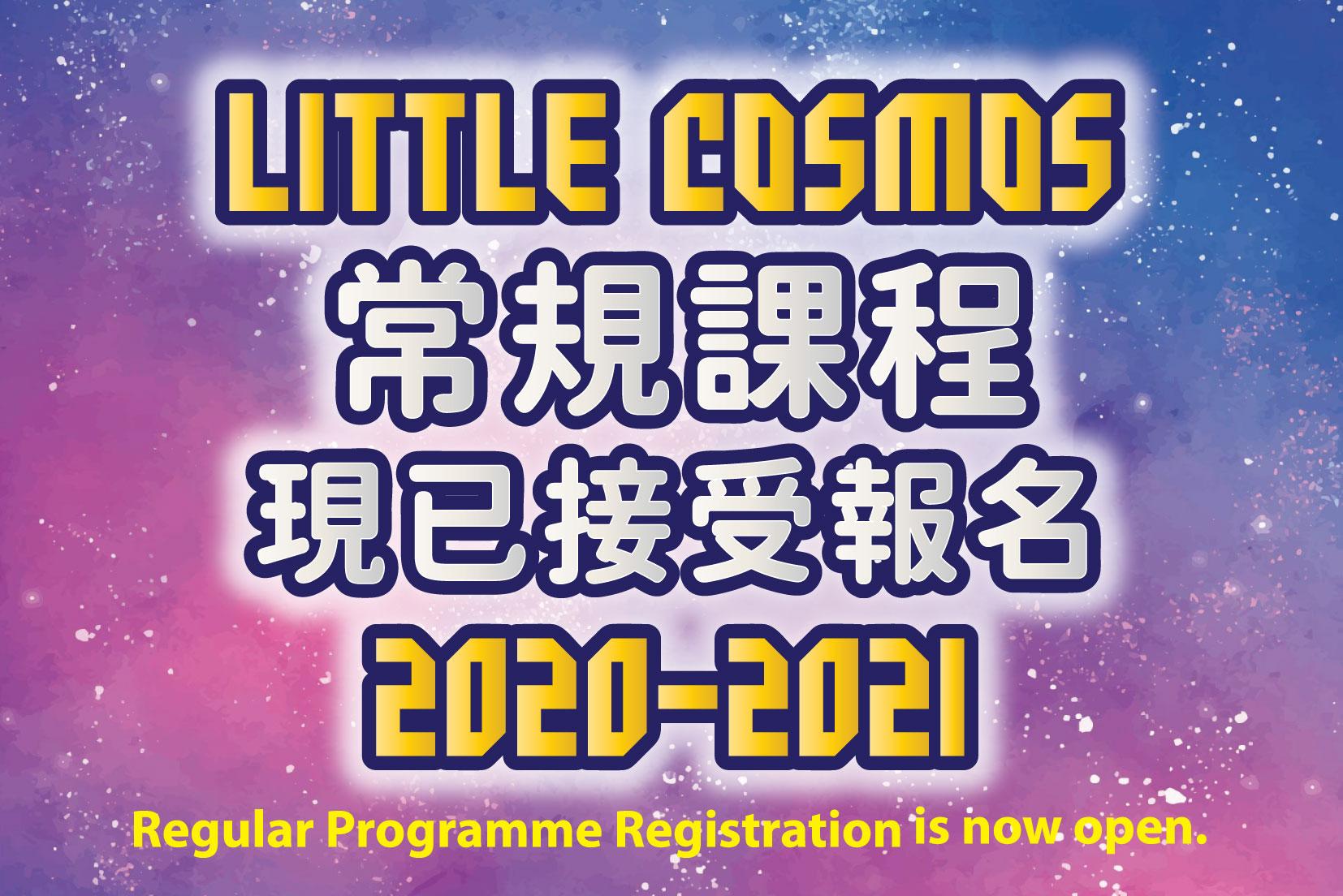 【20200813】2020-21 新學年常規課程