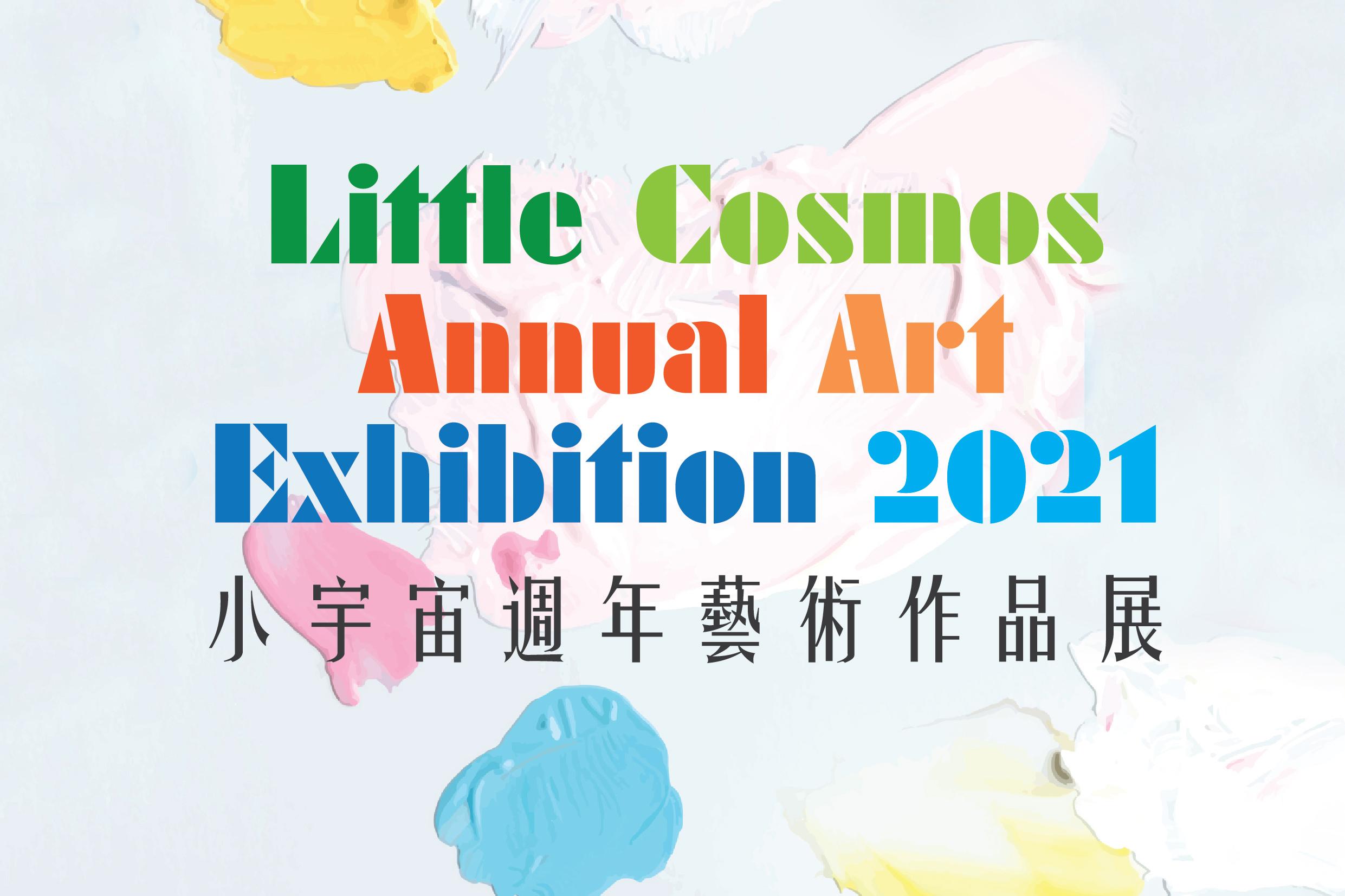 【20210624】小宇宙學生作品展覽‧週年藝術作品集2021